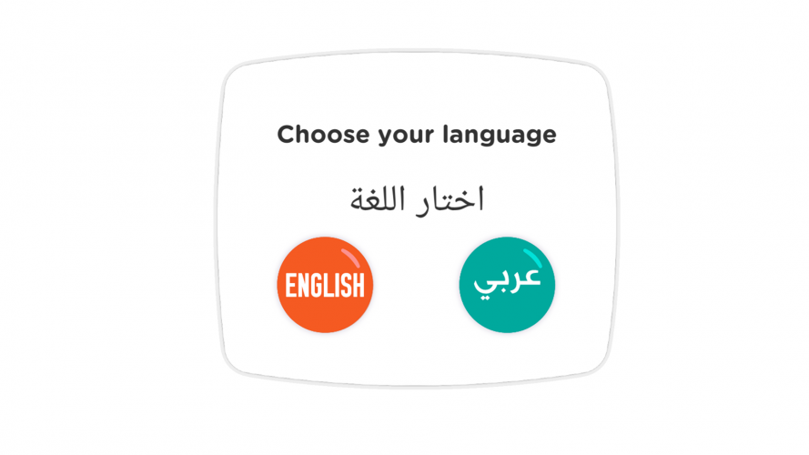 The app is available both in English and Arabic.