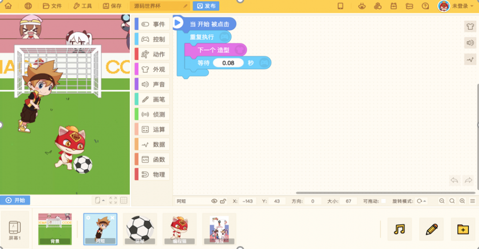 Codemao provides open-ended activities for users to practice coding from basic skills to more advanced ones.